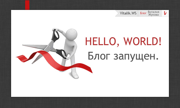 Hello, world! Блог Vitalik.WS